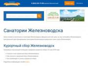 Санатории Железноводска официальный сайт  цены 2018 рейтинги отзывы отдых лечение в Железноводске