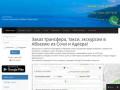 Заказ трансфера, такси, экскурсии в Абхазию из Сочи и Адлера (Абхазия, Абхазия)