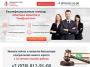 Юридические услуги в Крыму и Симферополе