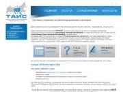 ТАИС - система слежения за железнодорожными вагонами (г. Иркутск, ул. Байкальская 202/14)