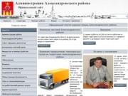 Официальный сайт Александровского района