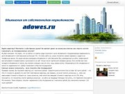 Объявления от собственников недвижимости в Тюмени