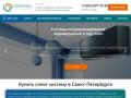Системы кондиционирования индивидуально и под ключ (Россия, Ленинградская область, Санкт-Петербург)