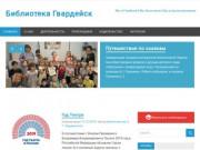 Библиотека Гвардейск - имени А.Т. Твардовского