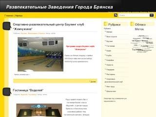 Брянск, Развлекательные заведения города Брянска