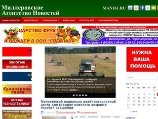 Man161.ru