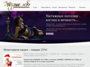 «Звездное небо» фабрика натяжных потолков (Северодвинск)