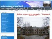 Официальный сайт школы №4 г. Няндома