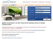 Сайт по аренде квартир (посуточная аренда жилья в Похвистнево на сутки, день, ночь, час)