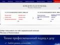 Юридическая помощь Москвы и Подмосковья