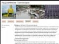 Продажа бетона в Солнечногорске - купить товарный бетон, соотвествующий строительным стандартам