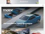 """""""Мотор"""" - Всё, что движется («Лента.ру»)"""
