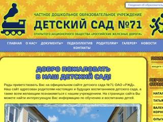 Детский сад №71 ОАО «РЖД» | Официальный сайт детского сада №71 ОАО «РЖД» (город Тула)