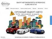 Наша компания занимается срочным выкупом автомобилей в Челябинской и Челябинской области. (Россия, Челябинская область, Челябинск)