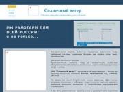 Ветрогенератор купить в Перми| Ветряк купить| Солнечная батарея купить