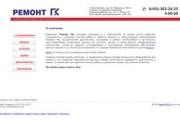 """Компания """"Ремонт ПК"""" в г.Кингисеппе"""