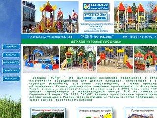 КСИЛ-Астрахань. Детское игровое оборудование, резиновые покрытия