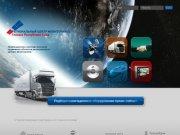 Навигационное оборудование / Региональный центр мониторинга ГЛОНАСС Республики Тыва
