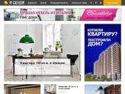 Интернет-журнал о дизайне интерьера и экстерьера. Услуги дизайна интерьера в Астрахани. (Россия, Астраханская область, Астрахань)