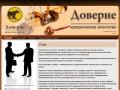 Yadoverie.ru — Юридическое агенство в Сарапуле