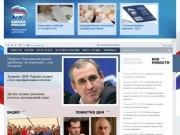 Российская политическая партия «Единая Россия»
