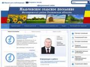Официальный сайт Мальчевского сельского поселения Миллеровского района Ростовской области