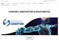 Клиника неврологии в Красноярске – Клиника Синергия