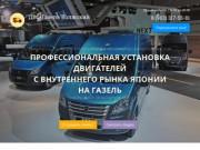 Установка двигателей Toyota на Газель Волгоград И Волжский