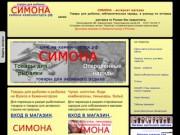 СИМОНА - интернет магазин (эротические наряды, товары для рыбалки, в розницу по оптовым ценам) Ленинградская область, г. Каменногорск