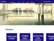 Стяжка пола дешево. Тел +8 8412 25-84-24. (Россия, Нижегородская область, Нижний Новгород)
