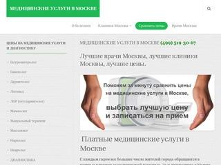 Медицинские услуги в Москве - сравнить цены и записаться на прием