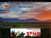 Конно-туристическая база в Крыму Ход конем - Белогорск