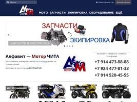 Алфавит-Мотор | Интернет магазин мототехники, оборудования, аксессуаров и экипировки в городе Чита