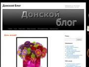 Донской Блог | Интернет, seo, web-дизайн, сайтостроение, csm, html