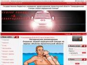 """МУЗ """"Станция скорой медицинской помощи Северодвинска"""""""