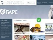 Клининговые услуги в Ростове-на-Дону, Азове: ежедневная уборка и клининг от компании БАРС