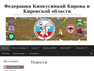 Федерация Киокусинкай Кирова и Кировской области | INTERNATIONAL FEDERATION OF KARATE
