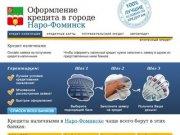 Кредиты в Наро-Фоминске. Онлайн заявка, быстрое рассмотрение. Все виды кредитов.