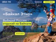 """Туристическое агентство """"Байкал Этно"""" в Бурятии."""