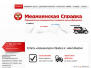 Медсправки в Новосибирске на mednsk.site11 (Россия, Новосибирская область, Новосибирск)