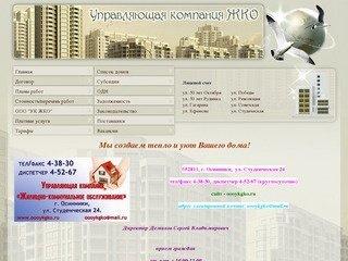 """ООО """"УК ЖКО"""" г.Осинники"""