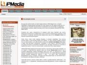 Компания «АЙПИ.Медиа-Сочи» - интернет-провайдер в Сочи