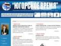 """Окружная газета """"Югорское Время"""""""
