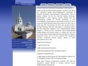 Собор Рождества Пресвятой Богородицы (г. Новая Ладога)