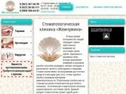 Стоматологическая клиника «Жемчужина» г. Стерлитамак