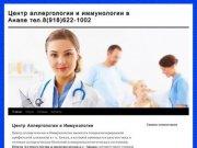 Центр аллергологии и иммунологии в Анапе тел.8(918)622-1002