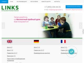 Школа иностранных языков «LINKS» для взрослых и детей в Москве (Россия, Московская область, Москва)