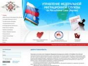 УФМС России по Республике Саха (Якутия) www.ufms14.ru - Последние новости