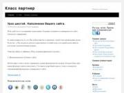 Класс партнер. Блог Салавата Нуртдинова.Класс партнер | Первоклассный партнер