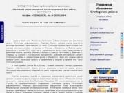 Сайт Управления образования Слободского района